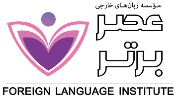 آموزشگاه زبانهای خارجی عصربرتر
